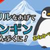 【ゲーム】まんぷくペンギン!クリルをあげてペンギンをまんぷくに!