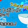 【ゲーム】うみにすてられたペットボトルをキャッチ!