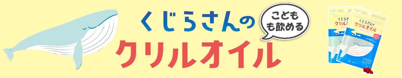 くじらさんのクリルオイル公式サイト
